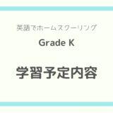 英語でホームスクーリング(Grade K)学習予定内容