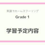 英語でホームスクーリング(Grade 1)学習予定内容