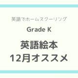 12月の年長向け英語絵本オススメとレビュー(Grade K)
