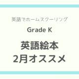 2月の年長向け英語絵本オススメとレビュー(Grade K)