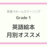 小学1年生向け英語絵本月別オススメ(Grade 1)